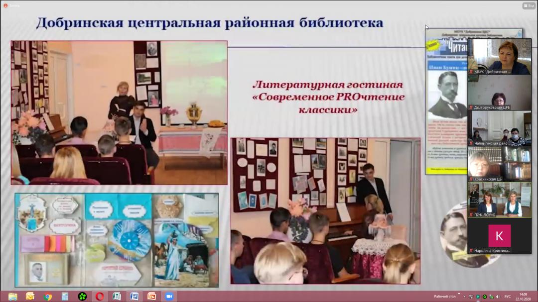 На повестке дня: итоги областного профессионального конкурса «Библиотека года – 2020»