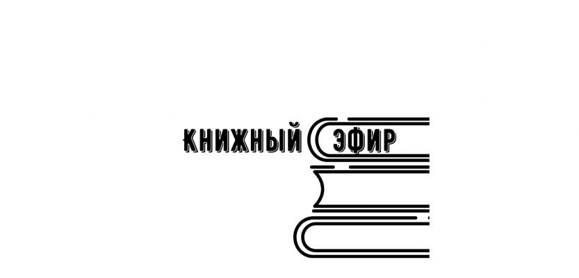 Книжный эфир