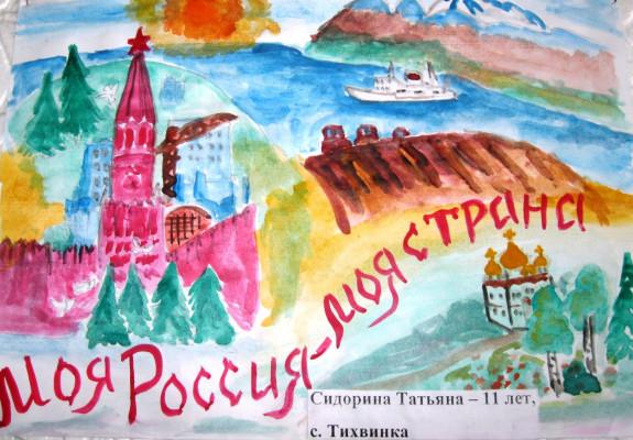 Конкурс детского рисунка «Моя Россия – моя страна»