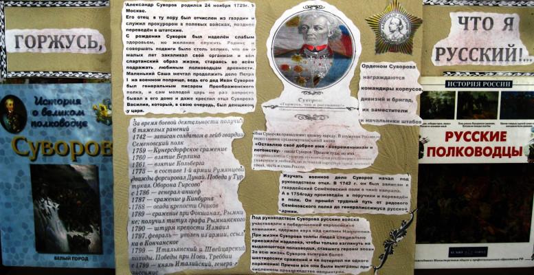 Онлайн-лекторий «Суворов был необъяснимым чудом…»