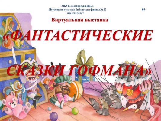 Виртуальная выставка: «Фантастические сказки Гофмана»
