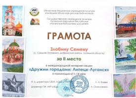 """Акция """"Дружим городами: Липецк - Луганск"""""""